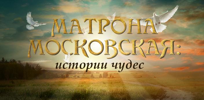 Смотреть Матрона Московская: истории чудес онлайн