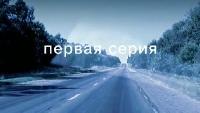 Медовый месяц Сезон 1 Серия 1