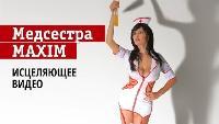 Медсестра Сезон-1 Лечебный видеокурс