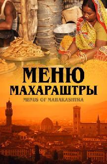 Смотреть Меню Махараштры онлайн