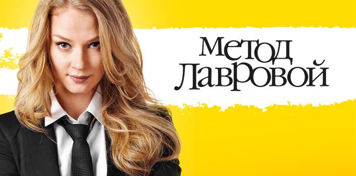Смотреть Метод Лавровой онлайн