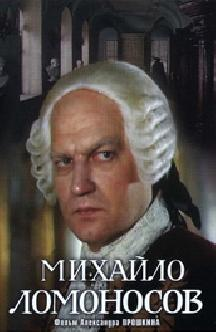 Смотреть Михайло Ломоносов онлайн