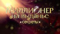 Миллионер на выданье Сезон-1 Серия 1