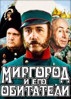 Смотреть Миргород и его обитатели онлайн