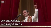 Молодой Папа   Young Pope   Говорят Герои