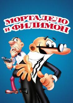 Смотреть Мортадело и Филимон онлайн