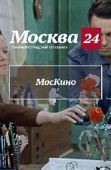 Смотреть МосКино онлайн