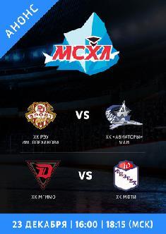 Смотреть Московская студенческая хоккейная лига онлайн