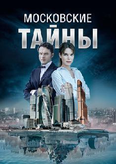 Смотреть Московские тайны онлайн