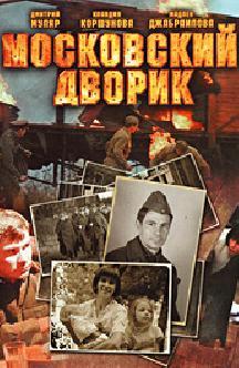 Смотреть Московский дворик онлайн