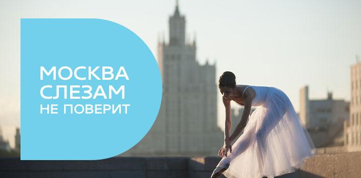 Смотреть Москва слезам не поверит онлайн