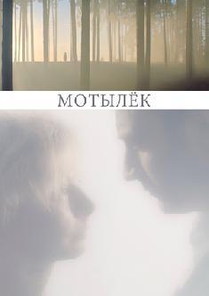 Смотреть Мотылёк онлайн