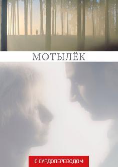 Смотреть Мотылёк (Сурдоперевод) онлайн