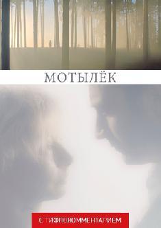 Смотреть Мотылёк (версия с тифлокомментарием) онлайн