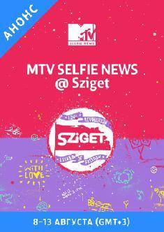 Смотреть MTV Selfie News @SZIGET онлайн