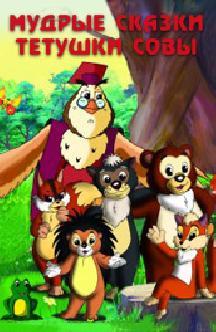 Смотреть Мудрые сказки тетушки Совы онлайн