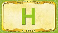 Мультипедия животных Французский алфавит Французский алфавит - La lettre H - le Héron