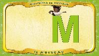 Мультипедия животных Французский алфавит Французский алфавит - La lettre M - le Moineau