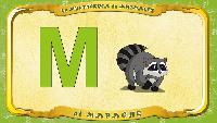 Испанский алфавит - Letra M - el Mapache
