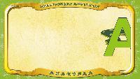 Мультипедия животных Русский алфавит Русский алфавит - Серия 4 - Буква А - Анаконда