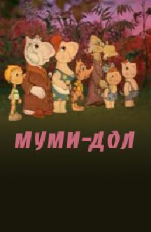 Смотреть Муми-дол онлайн