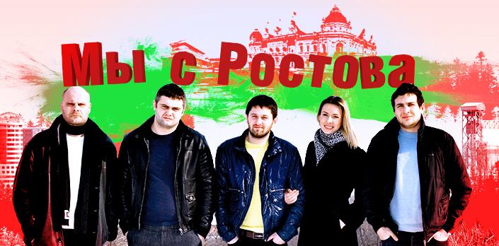 Смотреть Мы с Ростова онлайн