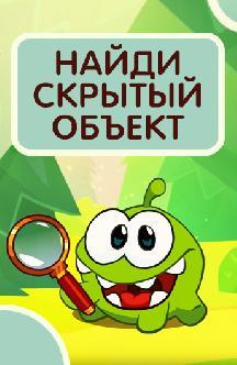 Смотреть Найди скрытый объект онлайн