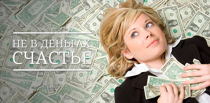 Смотреть Не в деньгах счастье онлайн