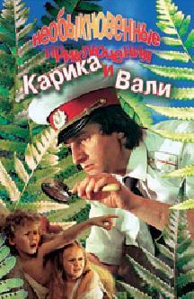 Смотреть Необыкновенные приключения Карика и Вали (1987) онлайн
