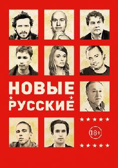 Смотреть Новые русские онлайн