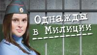 Однажды в милиции