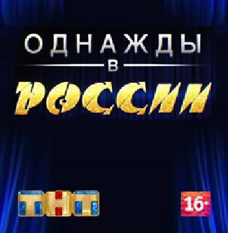 Смотреть Однажды в России онлайн