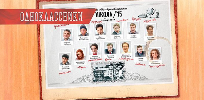 Смотреть Одноклассники онлайн