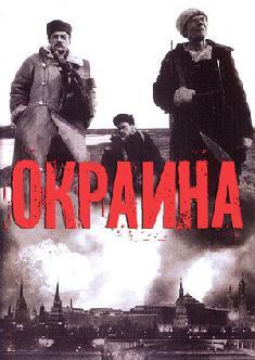 Смотреть Окраина онлайн