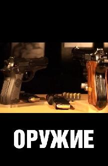 Смотреть Оружие (2011) онлайн