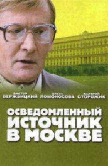 Смотреть Осведомленный источник в Москве онлайн