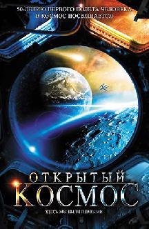 Смотреть Открытый космос онлайн