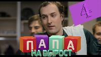 Папа на вырост 1 сезон 4 серия