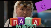 Папа на вырост 1 сезон 6 серия