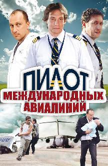 Смотреть Пилот международных авиалиний онлайн
