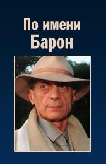 Смотреть По имени Барон онлайн