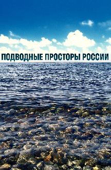 Смотреть Подводные просторы России онлайн