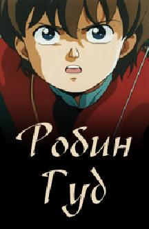 Смотреть Похождения Робина Гуда онлайн