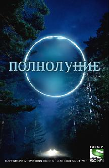 polnolunie-2-sezon