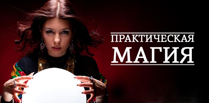 Смотреть Практическая магия онлайн