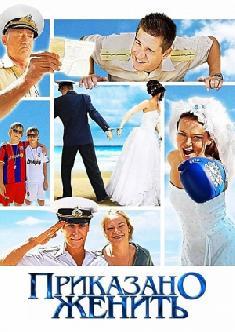 Смотреть Приказано женить онлайн