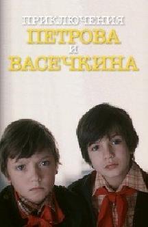 Смотреть Приключения Петрова и Васечкина, обыкновенные и невероятные онлайн