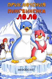Смотреть Приключения пингвиненка Лоло онлайн