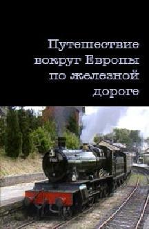 Смотреть Путешествие вокруг Европы по железной дороге онлайн
