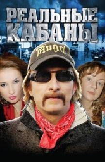Смотреть Реальные кабаны (2009) онлайн